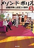 メゾン・ド・ポリス5 退職刑事と迷宮入り事件 (角川文庫)
