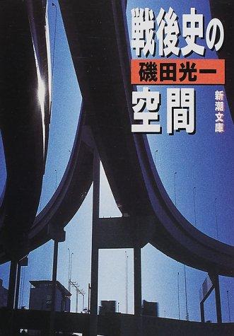 戦後史の空間 (新潮文庫)
