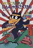 かいけつゾロリのにんじゃ大さくせん(18) (かいけつゾロリシリーズ ポプラ社の新・小さな童話)