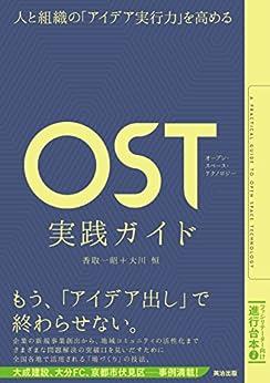 [香取一昭, 大川恒]の人と組織の「アイデア実行力」を高める ― OST(オープン・スペース・テクノロジー)実践ガイド