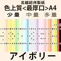 北越紀州色上質A4Y<最厚口>[アイボリー](50枚)