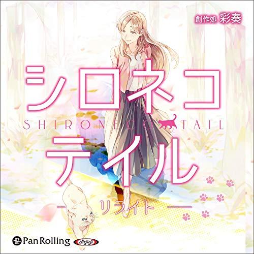 Diseño de la portada del título シロネコテイル・リライト