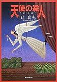 天使の殺人[完全版] (創元推理文庫)