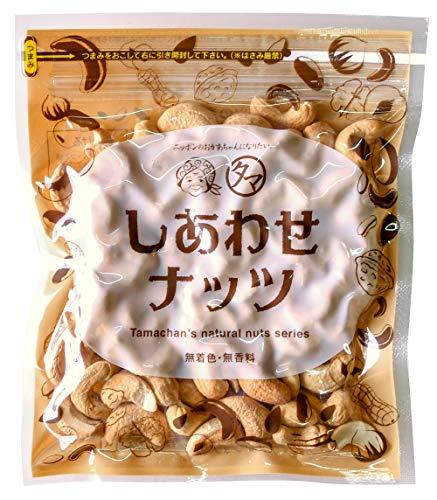 素焼きカシューナッツ 100g (無添加 無塩 ロースト 素焼き)
