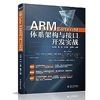 ARM Cortex-M体系架构与接口开发实战