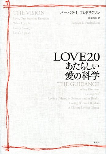 LOVE2.0 あたらしい愛の科学