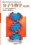 分子生物学 第2版 (新バイオテクノロジーテキストシリーズ)