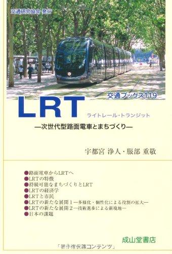 LRT-次世代型路面電車とまちづくり- (交通ブックス) - 宇都宮 浄人, 服部 重敬