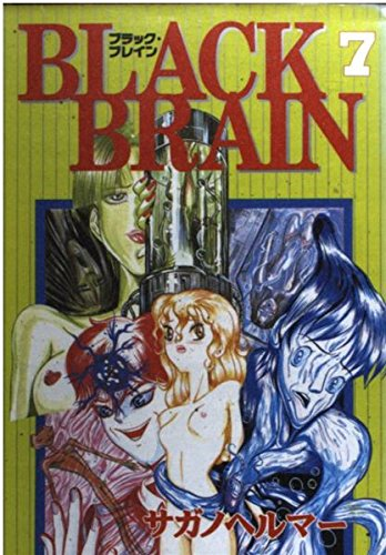 Black brain 7 (ヤングマガジンコミックス)の詳細を見る