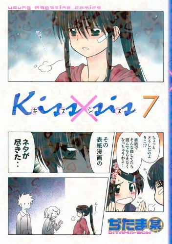 Kiss x Sis Manga (Japanese Edition, Volume 7)