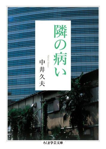 隣の病い (ちくま学芸文庫)