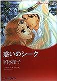 惑いのシーク―砂漠の掟 2 (ハーレクインコミックス・キララ 砂漠の掟 2)