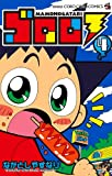 ゴロロ MAMONOGATARI 4 (てんとう虫コロコロコミックス)