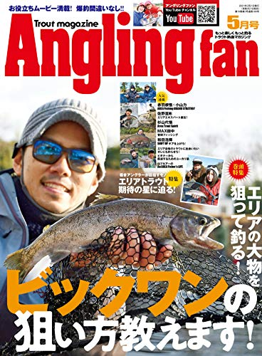 Angling Fan (アングリングファン) 2021年 05月号 [雑誌]
