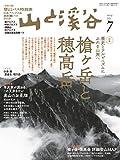 山と溪谷2019年7月号「槍ヶ岳と穂高岳」