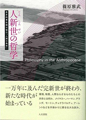 人新世の哲学: 思弁的実在論以後の「人間の条件」の詳細を見る