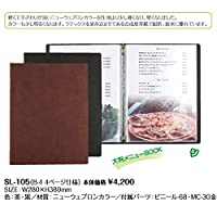 ウェブロンカラー素材Lサイズメニューブック(B4 4ページ仕様 増減可)【SL-105】