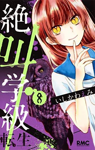 絶叫学級 転生 8 (りぼんマスコットコミックス)