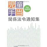 児童手当関係法令通知集〈平成24年版〉