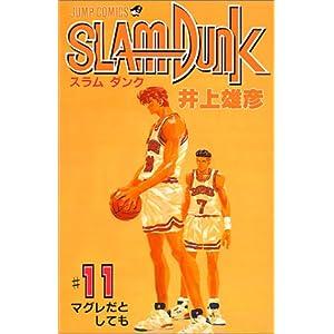 "SLAM DUNK 11 (ジャンプコミックス)"""