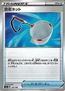 ポケモンカードゲーム剣盾 s4a ハイクラスパック シャイニースターV ポケモン 回収ネット ミラー仕様 ポケカ グッズ トレーナーズカード