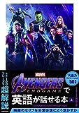 Avengers: Endgameで英語が話せる本 上