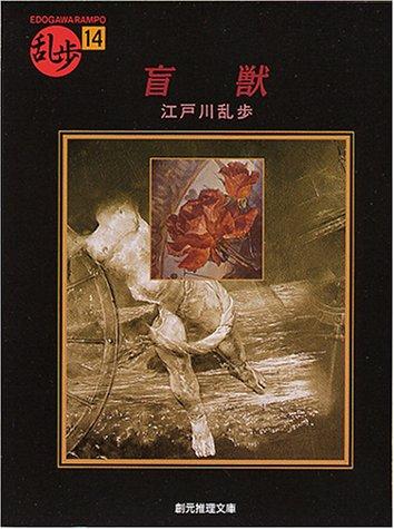 盲獣 (創元推理文庫―現代日本推理小説叢書)