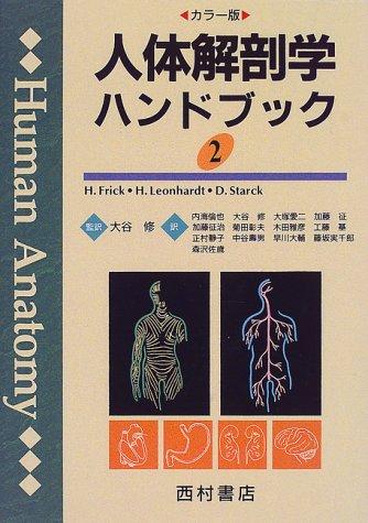 人体解剖学ハンドブック―カラー版 (2)