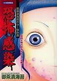 恐怖感染―御茶漬海苔ホラー傑作選 (あおばコミックス)