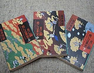 月に繭 地には果実〈上・中・下〉全3巻セット  幻冬舎文庫  福井晴敏
