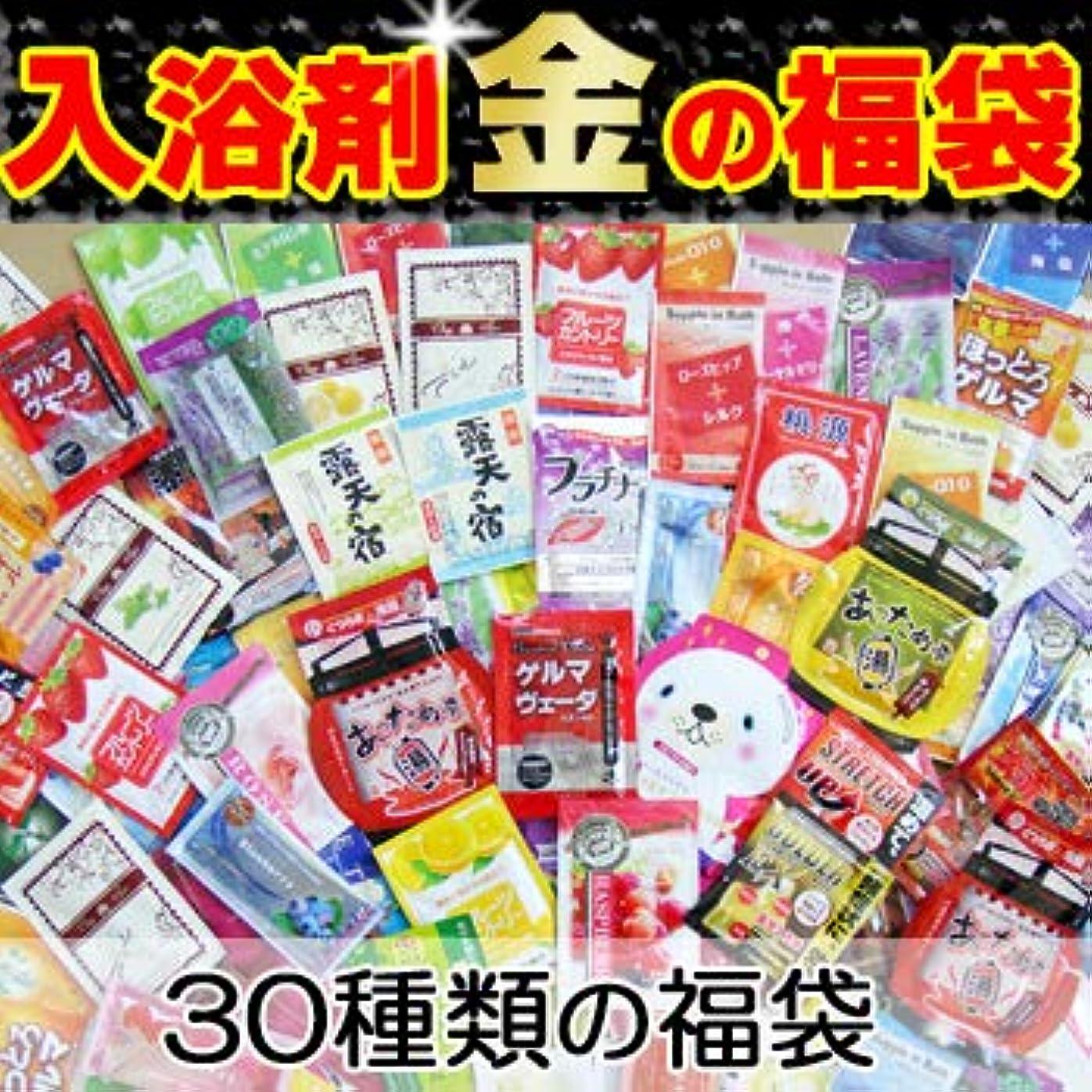 からかう徹底頼るお試し入浴剤 金の福袋30種類!30日分 入浴剤福袋 安心の日本製!