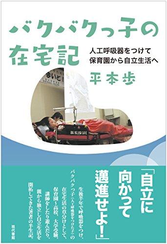 バクバクっ子の在宅記: 人工呼吸器をつけて保育園から自立生活へ