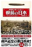 教科書には載っていない! 戦前の日本