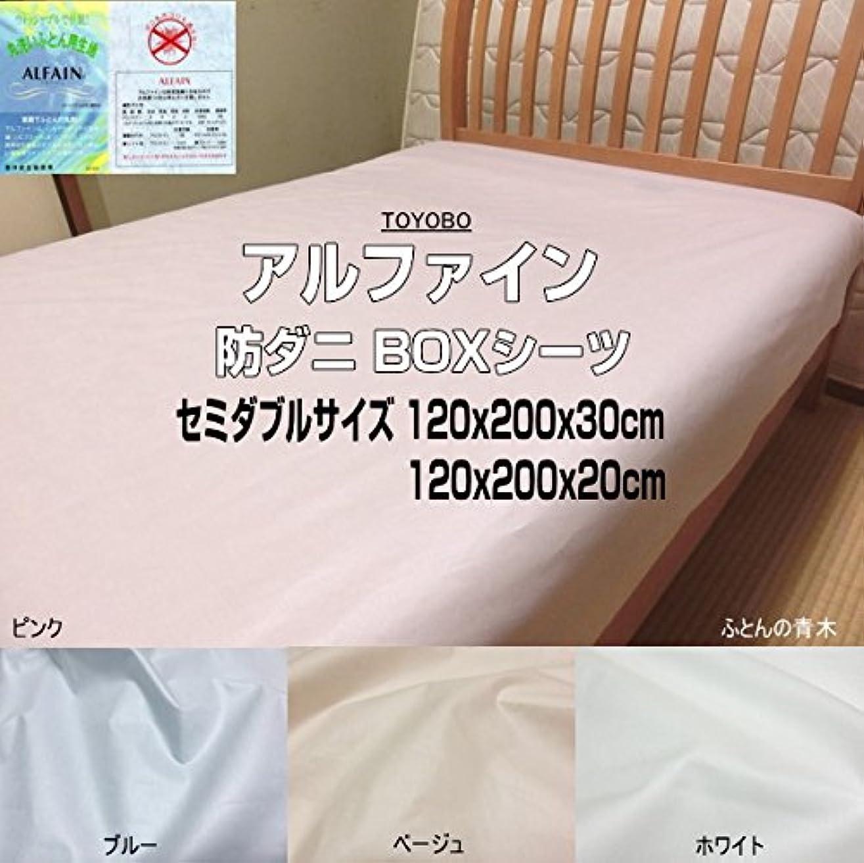 グリップショート旧正月東洋紡アルファイン ボックスシーツ 120x200x30cm セミダブルサイズ 日本製 (ピンク)