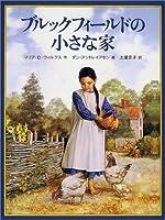 ブルックフィールドの小さな家 (世界傑作童話シリーズ)