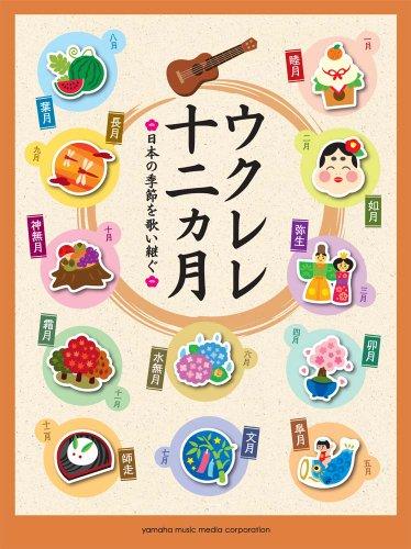 ウクレレ 十二ヵ月 −日本の季節を歌い継ぐー