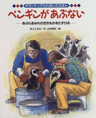 ペンギンがあぶない―あぶらまみれの生きものをたすける (ボランティアふれあいのえほん (16))