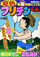 夏色フリテンくん (バンブー・コミックス)