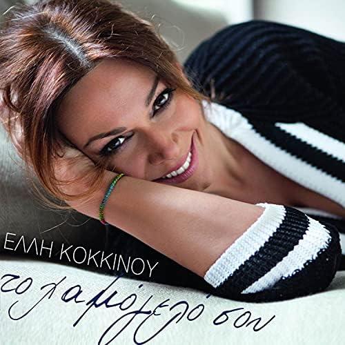 Elli Kokkinou