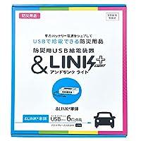 アンドリンク ライト &LINK+ 防災用USB給電装置 12V車専用 KL0261