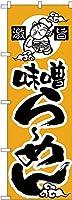 のぼり旗 味噌らーめん H-13 (受注生産)