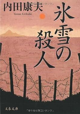Hyosetsu no satsujin
