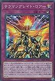 遊戯王 SD35-JP033 サラマングレイト・ロアー (日本語版 スーパーレア) STRUCTURE DECK ストラクチャーデッキ ソウルバーナー