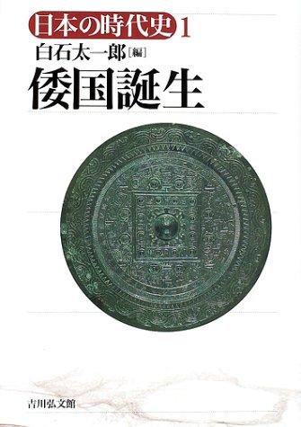 日本の時代史 (1) 倭国誕生
