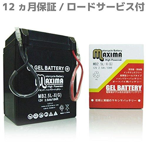 マキシマバッテリー MB2.5L-X シールド式 ロードサービス付き ジェルタイプ バイク用 2.5L-C メイトV50/D/B/N メイトV80N/D