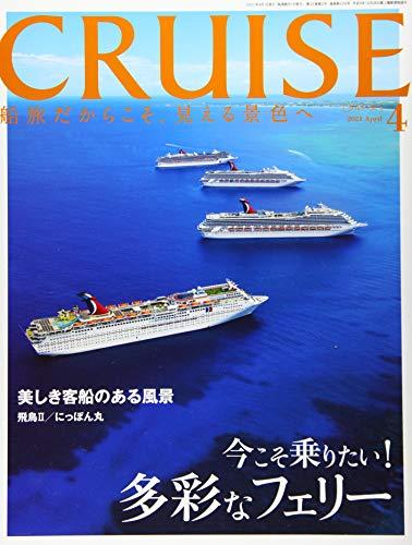 CRUISE(クルーズ) 2021年 04 月号 [雑誌]