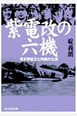 紫電改の六機―若き撃墜王と列機の生涯 (光人社NF文庫) 文庫