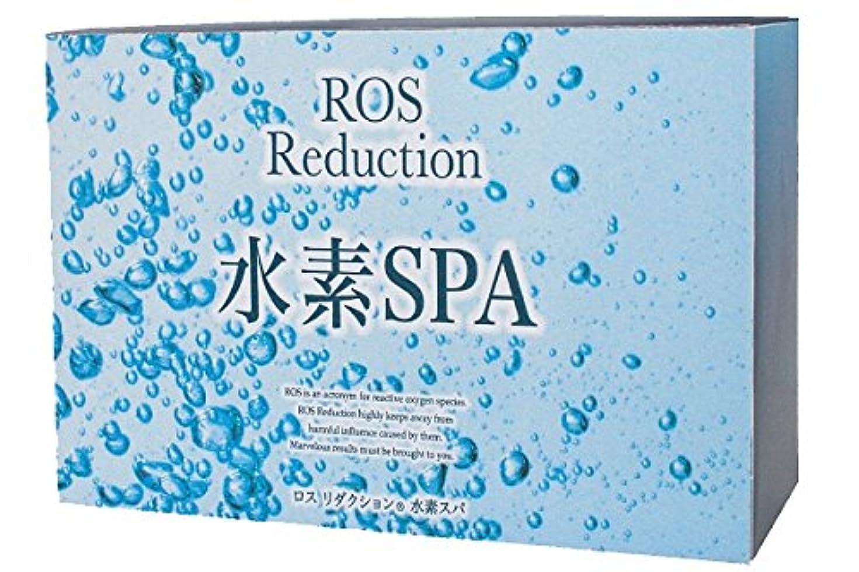 オーバーコート抽出急速なお得な6箱セット トップクラスの高濃度水素入浴剤 ロスリダクション 水素SPA (50g×5包)
