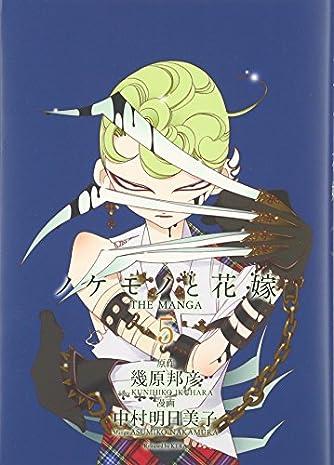 ノケモノと花嫁 THE MANGA 第五巻