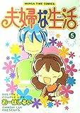夫婦な生活 5 (まんがタイムコミックス)